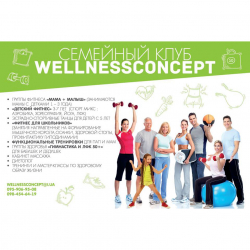 Клуб WELLNESSCONCEPT с Марией Сокол - Stretching