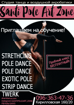 Студи танца Santi Pole Art Zone - Stretching