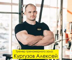 Тренер Кургузов Алексей Николаевич - Киев, Тренажерные залы