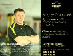 Тренер Радчук Валерий Петрович - Киев, Тренажерные залы