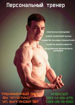 Тренер Чечетка Алексей Валерьевич - Киев, Тренажерные залы